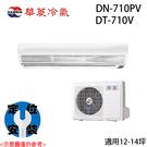 【HAWRIN華菱】12-14坪 定頻冷專分離式冷氣 DT-710V / DN-710PV 基本安裝免運費