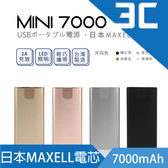 Mycell Mini 7000mAh行動電源 2A充放 BSMI認證 額定容量:4300mAh 日本鋰電池