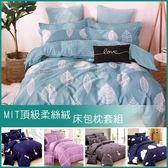 台灣製 柔絲絨雙人床包枕套組(多款任選)