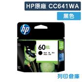 原廠墨水匣 HP 黑色高容量 NO.60XL / CC641WA / CC641 /適用 HP DeskJet D2500/D2530/D2545/F4200/F4230