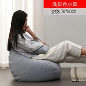 Z-懶人沙發豆袋個性創意小女孩臥室可愛單人地上榻榻米女生迷你躺椅【小號70*80】