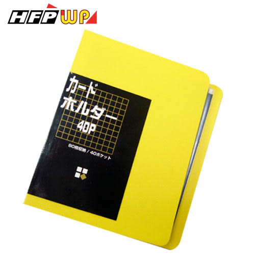 HFPWP 超聯捷 40頁80入名片簿 台灣製 環保材質 LV-N40
