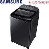 《現折+送安裝&舊機回收》Samsung三星 13KG 雙效手洗洗衣機 WA13J5750SV/TW  黑(6/30前買,回函送好禮)