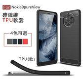 諾基亞 Nokia 9 PureView 手機殼 防摔 Nokia9 保護套 碳纖維 矽膠套 全包 軟殼 外殼 手機套 創意拉絲