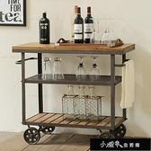 送餐车 loft工業風美式鐵藝實木餐車時尚酒水手推車創意移動廚房架餐邊櫃