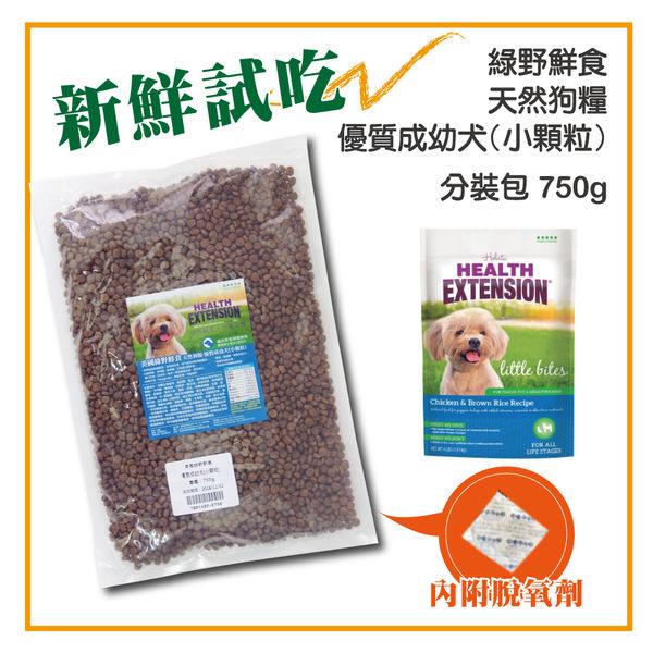 【新鮮試吃】Health Extension 綠野鮮食 天然優質成幼犬-迷你犬-小顆粒 750g 分裝包 (T001A02-0750)