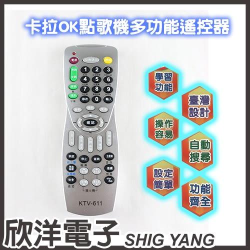 卡拉OK點歌機多功能遙控器(KTV-611)