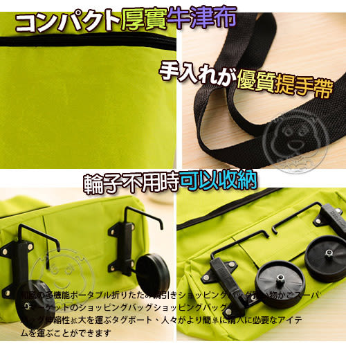 【培菓平價寵物網】 菜籃族必備》可摺疊拖輪包買菜籃行李包10L淺綠色