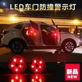 汽車LED車門警示燈安全防撞防追尾燈開門燈爆閃感應燈改裝免接線·樂享生活館
