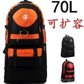 70升超大容量背包男女學生書包雙肩休閒旅行包戶外登山旅游行李包 扣子小鋪