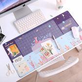 滑鼠墊 小清新桌墊韓國創意多功能辦公桌墊超大號鼠標墊桌墊【快速出貨八五折優惠】