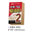 StickN N次貼 2x3 牛皮紙便條紙/便利貼 超值包 76x51mm 100張/本 x 2本入 NO.61019
