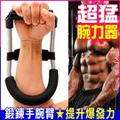 猛力手腕訓練器.腕力器腕力訓練器.手臂力器臂熱健臂器另售握力器健美輪啞鈴仰臥板專賣店