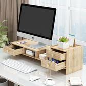 熒屏增高-墊臺式機筆記本電腦顯示屏幕器增高架支架木護頸椎底座桌面收納盒