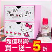 《限量 買一送一》Hello Kitty 正版 凱蒂貓 愛心款 二層 抽屜收納盒 置物盒 情人節禮物 B01075