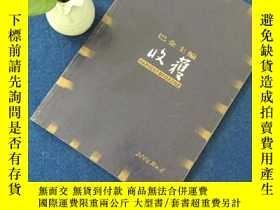 二手書博民逛書店罕見收獲文學雙月刊2004年第四期Y205819