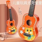 吉他 木質兒童玩具尤克里里男孩女孩初學者寶寶小朋友生日禮物