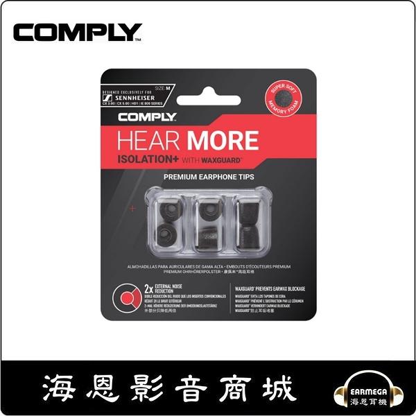 【海恩數位】 Comply IE 800 系列耳道式海綿耳塞 M號 中 (3對入)