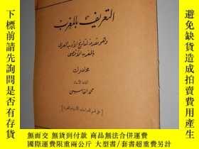 二手書博民逛書店阿拉伯語原版書罕見02412480