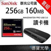 【群光公司貨】SanDisk Extreme Pro CF 256GB 256G 160mb+Sandisk 讀卡機套組