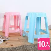 【HOUSE】歡聚椅-大/休閒椅/椅凳/夜市椅/塑膠椅(10入-兩色可粉色