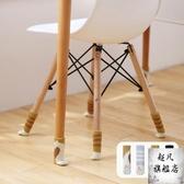 椅腳套 桌腳套24個貓咪椅子腳套靜音加厚針織餐桌椅腿套凳子腳套墊椅子腿保護套-超凡旗艦店
