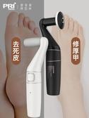 磨腳器 匹奇磨腳神器腳部多功能修足去死皮老繭女電動修腳器修甲指甲家用 CY潮流