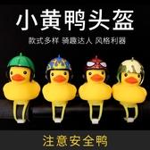 破風鴨自行車滑步平衡車小黃鴨頭盔小黃人鈴鐺喇叭可愛卡通燈☌zakka