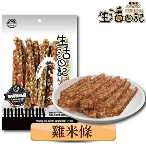 【MDOBI摩多比】生活日記 狗零食 雞肉雞米條90g(3包組)