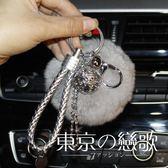 宮鈴毛球汽車鑰匙扣鑰匙鏈圈 東京戀歌
