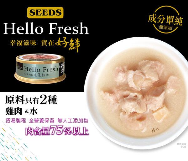 寵物家族-Hello Fresh好鮮原汁湯罐-清蒸雞肉50g
