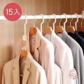 【日本霜山】高低錯位加長型耐重衣架可連結串接掛勾-15入(收納 整理 懸掛 吊掛)