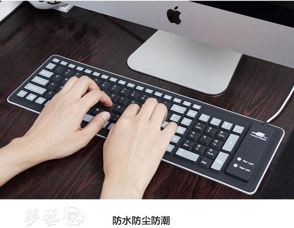 小鍵盤 Topusenn防水折疊軟鍵盤無聲靜音矽膠USB有線鍵盤筆記本小鍵盤 夢藝家