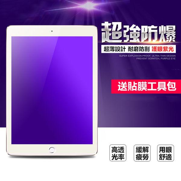 紫光膜 APPLE iPad Air mini 1 2 3 4 Pro 9.7 平板 鋼化膜 玻璃貼 護眼 抗藍光 螢幕保護貼 防輻射 保護膜