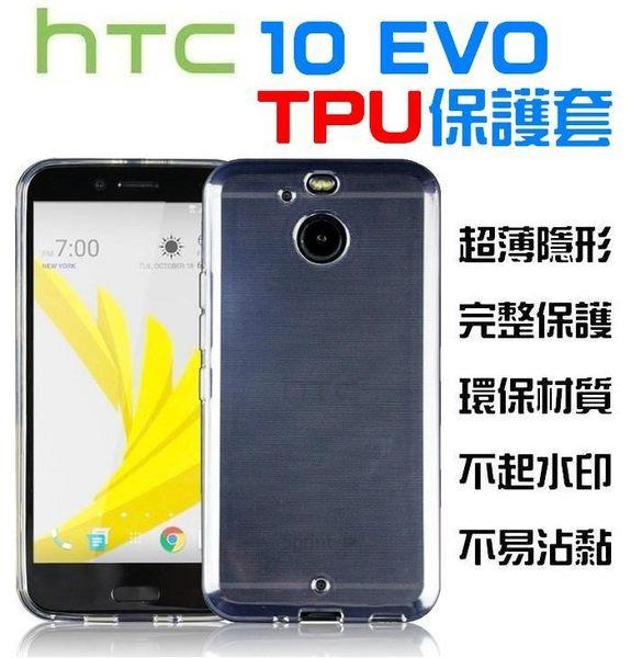 HTC 10 U Play U Ultra 10 Evo M10 手機套 保護套 矽膠 TPU 套 超透明 擊敗 空壓殼 公司貨【采昇通訊】