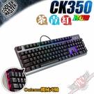 [ PC PARTY ] Cooler Master CK350 全彩光機械式鍵盤
