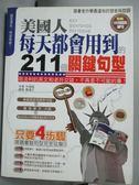 【書寶二手書T1/語言學習_IGI】美國人每天都會用到的211個關鍵句型_朴鍾遠