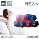DOCTOR AIR 3D按摩枕S  MP-001 公司貨 立體3D按摩球 加熱 指壓 按摩 舒緩