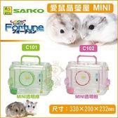 *KING WANG*日本SANKO愛鼠晶瑩屋透明MINI款《透明綠C101|透明紅C102》鼠籠 兩種可選 倉鼠適用