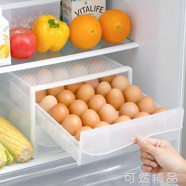 冰箱雞蛋收納盒廚房冰箱家用保鮮收納盒子餃子盒塑料抽屜式雞蛋盒 可然精品