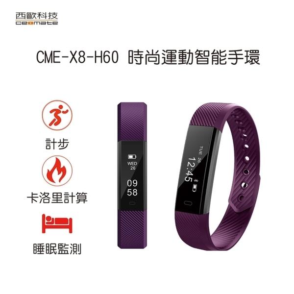 時尚運動智能手環 西歐科技 CME-X8-H60(葡萄紫)