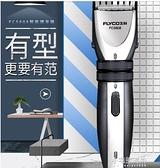 理髮器電推剪充電式電推子成人嬰剃髮電動頭髮剃頭刀家用  【全館免運】