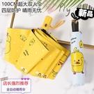 全自動雨傘三折疊晴雨傘防曬防紫外線太陽傘卡通女學生韓版雙人傘 快速出貨
