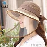 夏季防飛沫草帽可拆卸面罩防護帽騎車頭罩防紫外線遮陽帽遮臉帽女 卡布奇諾
