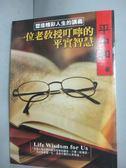 【書寶二手書T3/勵志_GPL】一位老教授叮嚀的平實智慧-塑造精彩人生的講義_平中和
