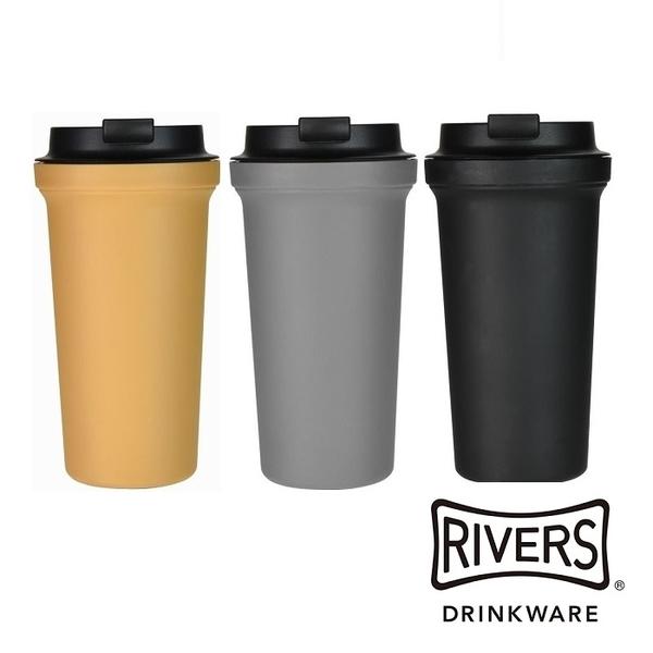 雙11瘋搶│日本Rivers SOLID雙層隨行杯390ml (共五色)