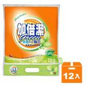加倍潔 制菌潔白洗衣粉-茶樹+小蘇打 1kg (12入)/箱【康鄰超市】