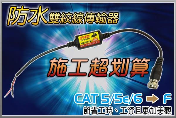【台灣安防家】F 防水雙絞線 視頻 訊號 網路線 cat 5 轉接 傳輸器 攝影機 影像 聲音 含稅