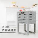 多功能可提折疊收納籃 置物籃 洗衣籃【J...