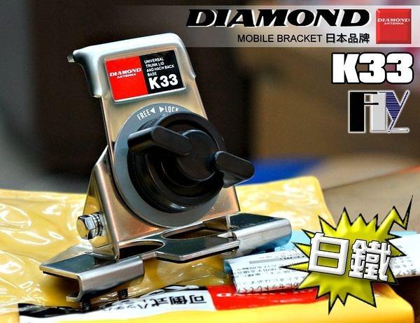 《飛翔無線》DIAMOND K33 (日本品牌) 車機天線專用 固定型 天線座〔 白鐵 二段角度調整 〕